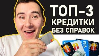 ТОП 3: 💳 ЛУЧШИЕ Кредитные Карты в 2021 году для Новичков   Плюсы и минусы кредитных карт