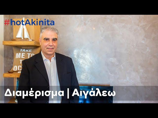Διαμέρισμα προς Πώληση | Αιγάλεω | #hotAkinita by Keller Williams Solutions Group
