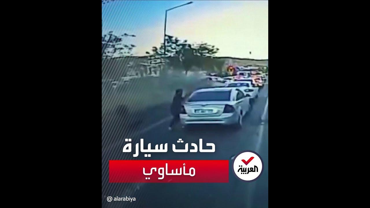 اصطدام سيارة بطابور من السيارات الواقفة عند إشارة حمراء على إحدى الطرق شرق تركيا  - نشر قبل 1 ساعة