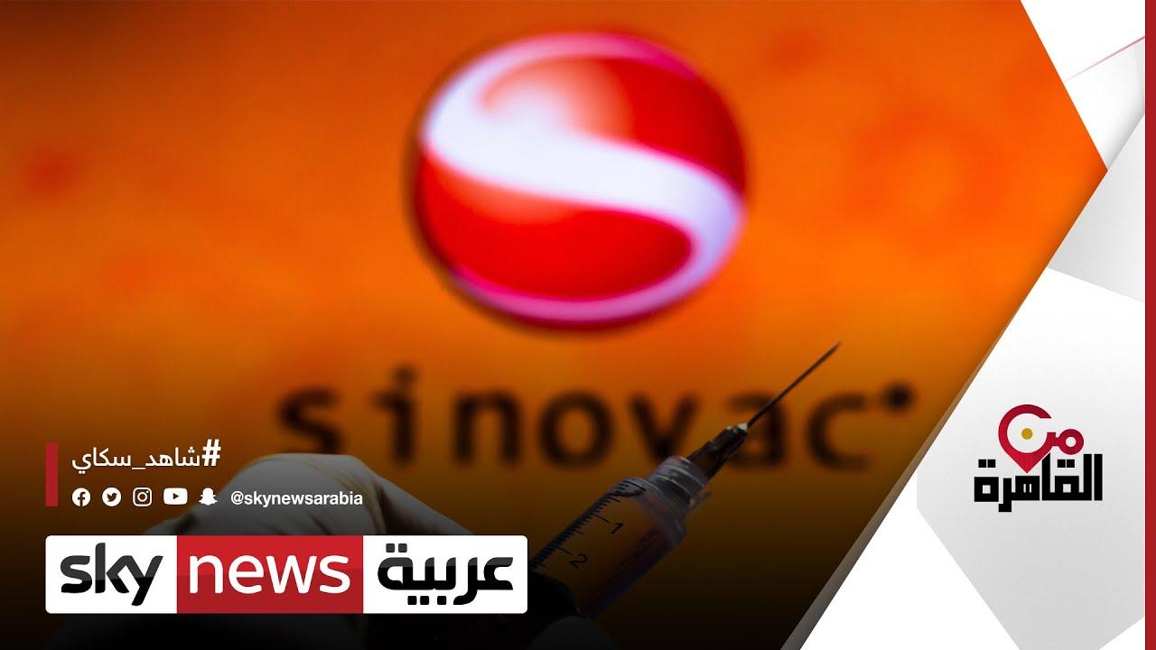 قريبا.. تصنيع وتعبئة لقاح سينوفاك في مصر | #من القاهرة  - نشر قبل 4 ساعة
