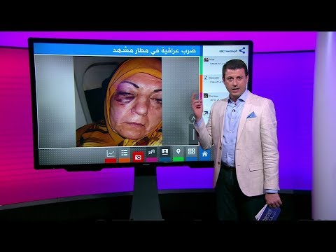سيدة عراقية تتعرض للضرب في مطار مشهد في إيران  - نشر قبل 4 ساعة