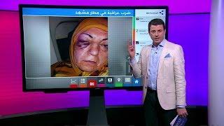 سيدة عراقية تتعرض للضرب في مطار مشهد في إيران