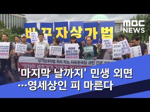 '마지막 날까지' 민생 외면…영세상인 피 마른다 (2018.08.30/뉴스데스크/MBC)