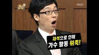 Infinite Challenge, Legal Battle(2), #12, 죄와 길(2) 20100227