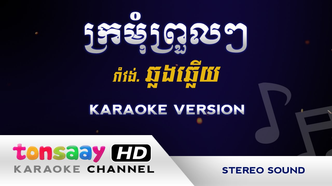ក្រមុំព្រួលៗ - រាំវង់ឆ្លងឆ្លើយ - ខារ៉ាអូខេ ភ្លេងសុទ្ធ [Tonsaay Karaoke] Khmer Instrumental