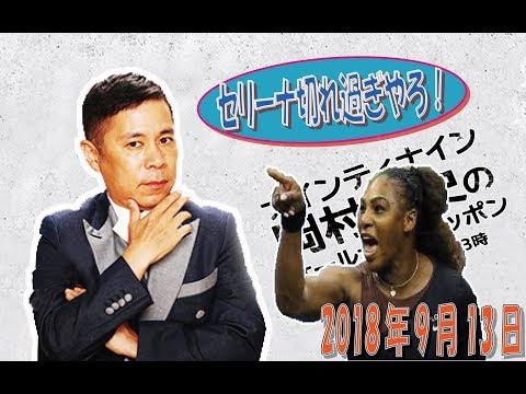ナインティナイン岡村隆史のオールナイトニッポン2018年9月13日(オープニングトーク)