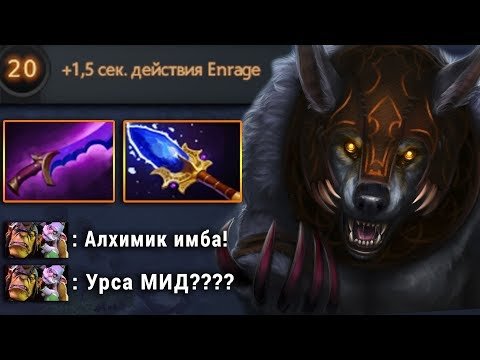 видео: УРСА в МИДЕ - НОВАЯ МЕТА ДОТА 2