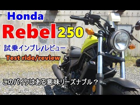 【新型 Honda レブル250 試乗インプレ/レビュー】Honda Rebel250 Test drive/review/ทดสอบไดรฟ์/试驾