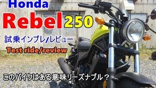 【速報~新型 Honda レブル250 試乗インプレ/レビュー】Honda Rebel250 Test drive/review/ทดสอบไดรฟ์/试驾