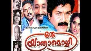 Oru Yathramozhi 9 Mohanlal, Shivaji Ganeshan 2 Legends in a Malayalam Movie 1997