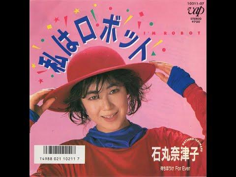 Natsuko Ishimaru – 私はロボット (1985) [Full EP]