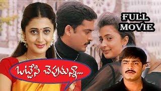 Ottesi Cheputhunna Telugu Full Comedy Movie | Srikanth || Sivaji || Kanika || Sunil || Movie Express