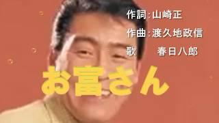 春日八郎 お富さん(カラオケ練習用)作詩:山崎正 作曲:渡久地政信.