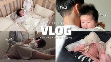 [육아VLOG] 초보엄마의 출산 후 첫 육아 브이로그🍼신생아-50일까지 | 신생아꿀잠템, 신생아키우기,배냇짓,혼합수유,국민육아템, 터미타임, bcg접종