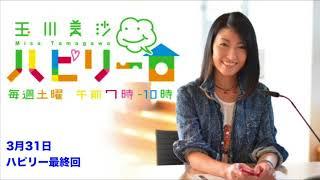 [文化放送] 玉川美沙・ハピリー(最終回) [2018.3.24]