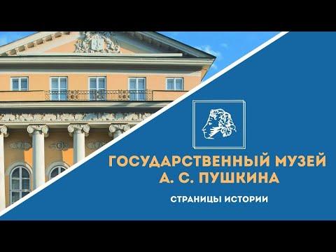 Государственный музей А. С. Пушкина. Страницы истории