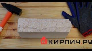 Обзор кирпич гиперпрессованный одинарный М-250 белый рустированный угол