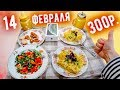 Романтический Мажор УЖИН на 300 рублей