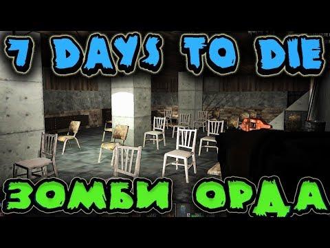 7 Days to Die - лезвия ловушки против сотни зомби - 7 ночь