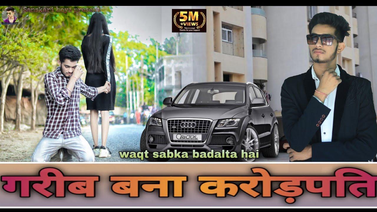 गरीब बना करोड़पति//waqt sabka badalta hai//thukra ke mera pyar//Sanskari boyz//Deepak yadav