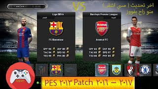 PES 2013 Patch 2016- 2017 Arsenal FC VS FC Barcelona Gameplay