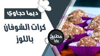كرات الشوفان باللوز - ديما حجاوي