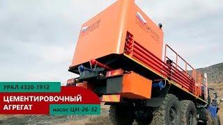 Цементировочник ЦА-320 с поршневым насосом ЦН-26-32 производства Уральского Завода Спецтехники
