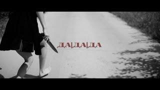 Играта и Лео feat. Бате Пешо - Да, да, да [Official HD Video]