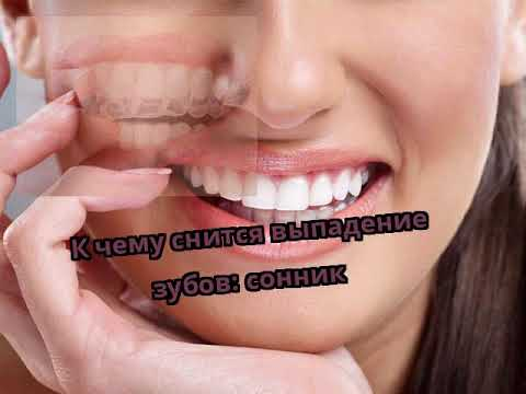К чему снится что зубы болят
