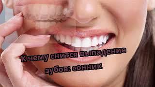 видео Сонник: сломался зуб, к чему сниться с кровью и без