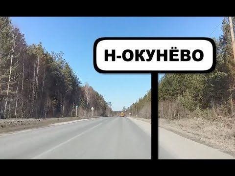 Поселок Ново-Окунёво Асбест