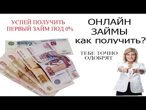 микрокредит на банковскую карту
