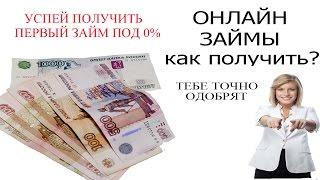 Как получить онлайн займ?(Получить заём-http://bit.ly/29o7B8K Круглосуточный онлайн сервис микрокредитов в России. Любой гражданин России..., 2016-07-06T18:08:03.000Z)