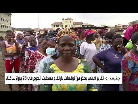 إحصائيات صادمة في تقرير -فاو-:  41مليون شخص معرضون للموت جوعا  - نشر قبل 3 ساعة