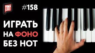 Как играть на пианино без нот | Теория Музыки от Анны Виленской