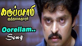 ஊரெல்லாம் | Oorellam Video Song |  Karuppusamy Kuththagaithaarar Video songs | Dhina songs | Karan