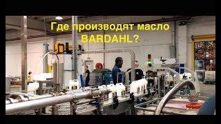 Где производится масло Bardahl?
