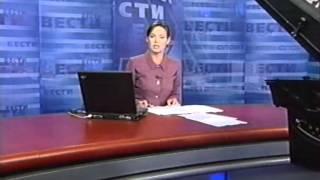 Программа Вести 2001 год (заставка)
