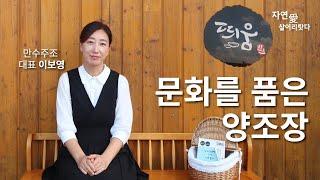 [자연愛살어리랏다]문화를 품은 양조장 #만수주조