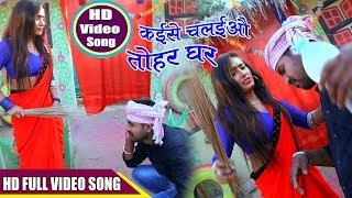 Maghi Song 2019 ! Singer Jyotish Deewana ! कइसे चलईऔ तोहर घर ! Magahi New Video Song