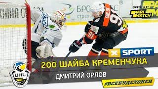 200-я шабйа Кременчука в сезоне 2019/20