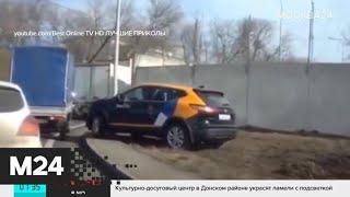 ГИБДД намерена ужесточить правила пользования каршерингом - Москва 24