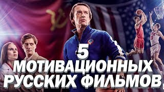5 КРУТЫХ РОССИЙСКИХ ФИЛЬМОВ ПРО СПОРТ