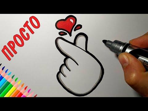 Как нарисовать СЕРДЕЧКО ПАЛЬЦАМИ, САРАНХУЛИ, Просто рисуем