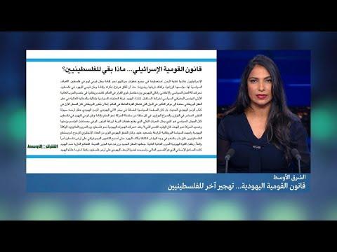 قانون القومية اليهودية... تهجير آخر للفلسطينيين  - 11:22-2018 / 7 / 20