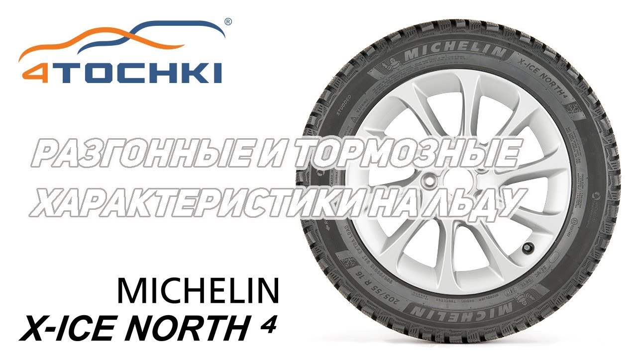 Michelin X-Ice North 4 разгонные и тормозные характеристики на льду. Шины и диски 4точки