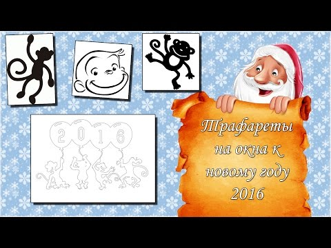 Трафареты на окна к новому году 2016 обезьяны, елки, дед мороз, подарки