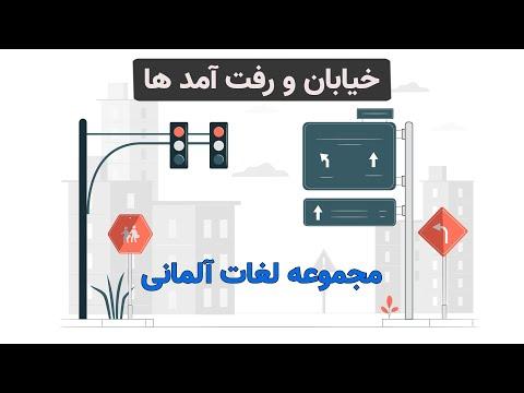 مجموعه لغات خیابان و رفت آمد ها   آلمانی به فارسی