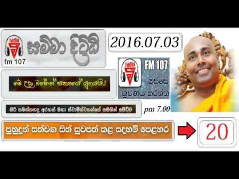 lets talk about LOVE and  SEX - Arhat Siri Samantha Badra Thero