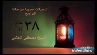 الشيخ مصطفى الجكني .برواية خلاد عن حمزة الكوفي
